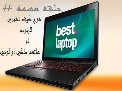 صورة  لاب توب فى مصر #حلقة مهمة | كيفية شراء لابتوب او هاتف ذكي او لوحي علي حسب امكانياتك و رغباتك |HD| شراء لاب توب من يوتيوب