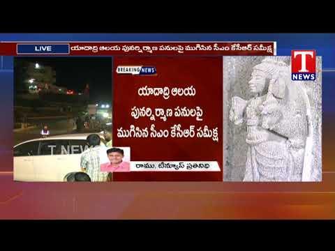 CM KCR Yadadri Tour Ends | TNews Telugu
