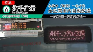 【車内自動放送】特急ロマンスカー[メトロモーニングウェイ]30号 全区間車内自動放送