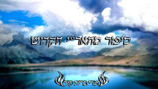 הרב יעקב בן חנן - איסור אשת איש סיפור מהאר''י הקדוש