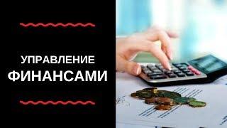 видео Управление финансами в компании