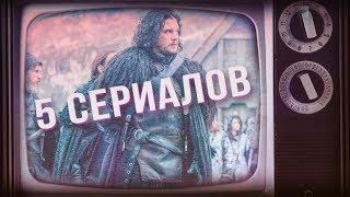 5 СЕРИАЛОВ КОТОРЫЕ СТОИТ ПОСМОТРЕТЬ ( feat Канал Тэда )