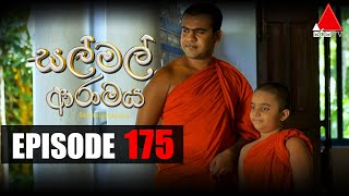 සල් මල් ආරාමය | Sal Mal Aramaya | Episode 175 | Sirasa TV Thumbnail