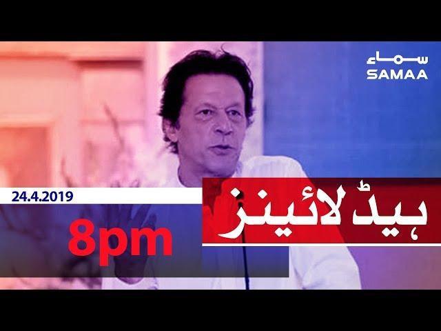 Samaa Headlines - 8PM - 24 April 2019