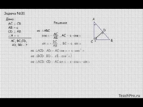 93  Геометрия 6 10 класс  № 31  8  9