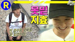 [런닝맨] 지효가 못 믿는 상대~~ㅋㅋ 광수! 재석!   RunningMan EP.101