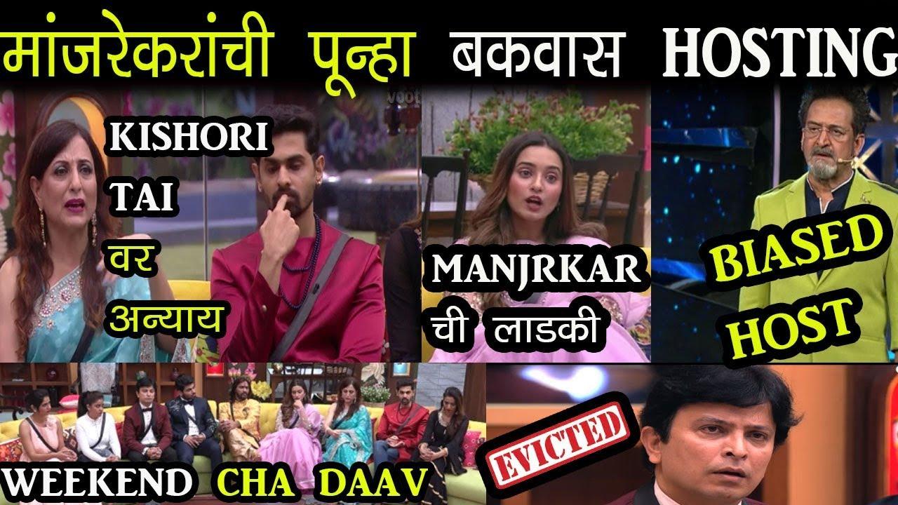 Bigg Boss Marathi 2 Today | Manjrekar Biased Host, Abhijeet Kelkar Evicted  From BBM2,Parag To Return