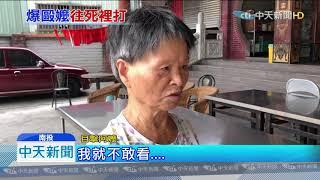 20190906中天新聞 「醉」惡劣! 男拿椅子打趴85歲嬤 還用腳猛踩頭