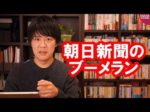 2020/03/03 朝日新聞「デマを広げないためには?」←まず朝日を疑う