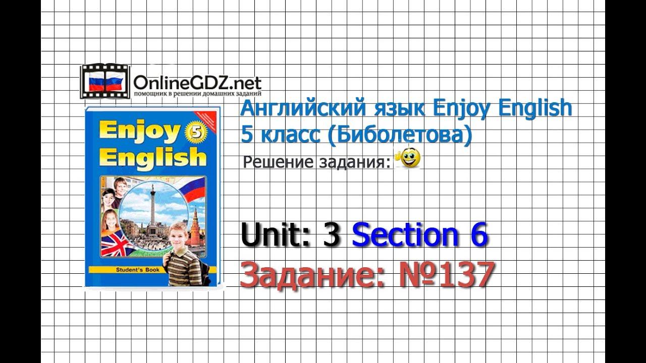 английский язык 5 класс как читается