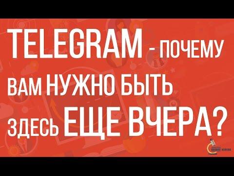 Telegram | Вашему бизнесу необходим мессенджер Telegram. Узнайте зачем!