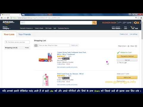 How to create Wish List & Subscribe any product on Amazon in Hindi