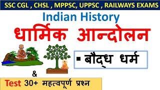 Indian History : धार्मिक आन्दोलन  Part-1
