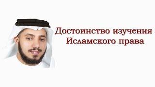 Достоинство изучения Исламского права — часть 2