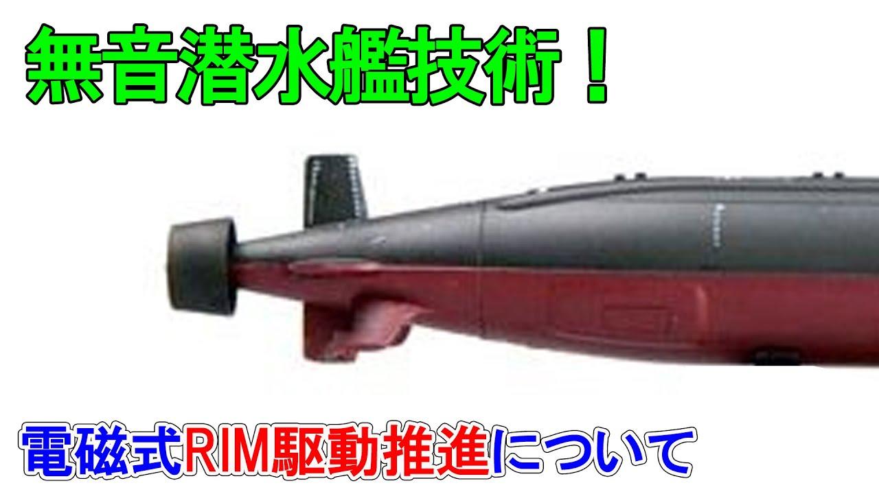 無音潜水艦技術!電磁式RIM駆動推進について