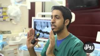 رواق : مدخل إلى طب الأسنان - المحاضرة 1 الجزء 1