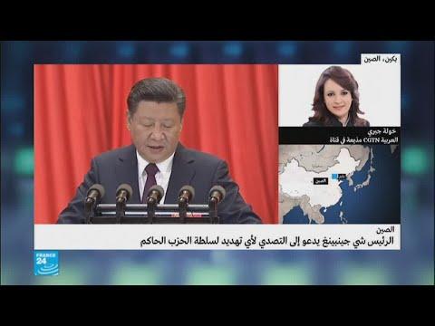 مداخلة خولة جبري حول خطاب الرئيس الصيني  - نشر قبل 58 دقيقة