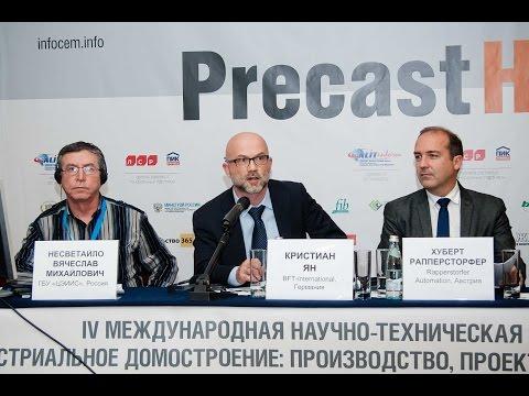 PreCast Moscow 2016