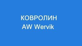 Ковролин AW Wervik: обзор коллекции