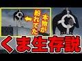 【ワンピース】革命軍 王下七武海 バーソロミュー・くま生きてる説!頂上戦争のパシ…