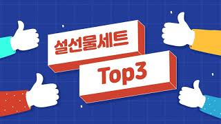 10만원대 프리미엄 설선물세트 추천 2021 Top3 …