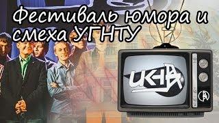 Фестиваль юмора и смеха УГНТУ