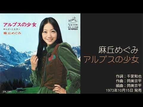 麻丘めぐみ「アルプスの少女」 6thシングル 1973年10月 ▶3:23