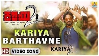 Kariya Barthavne Kariya 2 | HD Song | Santosh, Mayuri | New Kannada Movie 2017