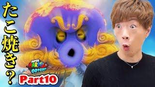 【スーパーマリオ オデッセイ】Part10 - え!?超巨大たこ焼き??【セイキン&ポンちゃん】