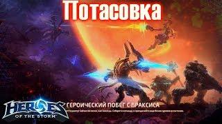[Ч.23]Heroes of the Storm - Героический Побег с Браксиса (Совместная Потасовка!)