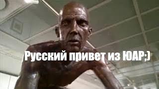 Русский привет из ЮАР. Обзор музея от блондинки:)