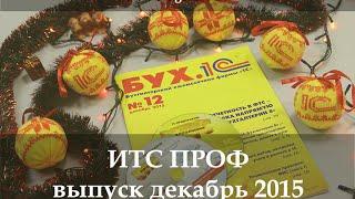 Новинки - Декабрьский выпуск ИТС ПРОФ 2015 года(, 2015-12-14T07:24:47.000Z)