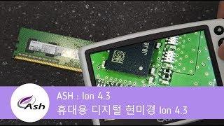 ASH 휴대용 디지털 현미경 Ion 4.3 기능 소개