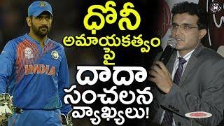 Saurav Ganguly Comments On MS.Dhoni | Latest Cricket Updates | Telugu Panda