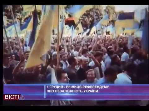1грудня— річниця референдуму про незалежність України