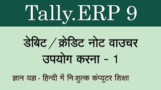 Tally.ERP 9 in Hindi ( Debit Note / Credit Note - 1 ) Part 123