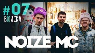 """Download Вписка с Noize MC: реакция на Versus Гнойного, Гидропонка и Адик, снимаем """"Коррозию хип-хопа"""" Mp3 and Videos"""