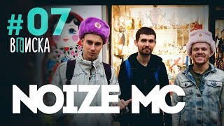"Вписка с Noize MC: реакция на Versus Гнойного, Гидропонка и Адик, снимаем ""Коррозию хип-хопа"""