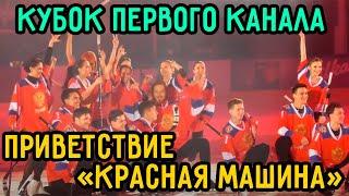 Приветствие Команды Алины Загитовой Красная Машина на Кубке Первого Канала