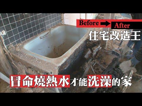 日綜-住宅改造王-EP 18-冒命燒熱水才能洗澡的家