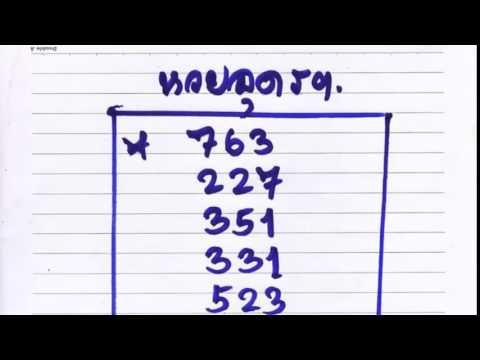 เลขเด็ดงวดนี้ หวยอุดรฯ 2/06/58
