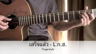 เสร็จแล้ว -L.ก.ฮ. Fingerstyle Guitar Cover by Toeyguitaree (TAB)