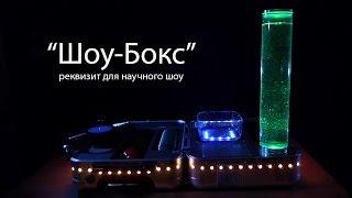 ШОУ-БОКС: реквизит для научного шоу