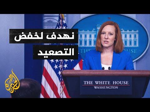 البيت الأبيض: منخرطون في دبلوماسية هادئة من أجل خفض التصعيد في المنطقة  - نشر قبل 2 ساعة