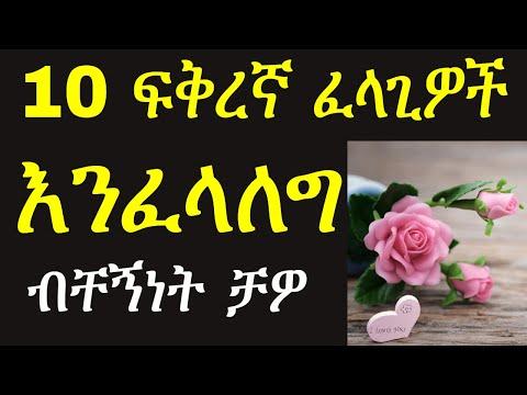 eritrean dating