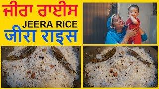 Jeera Rice | Jeera Rice Recipe | How to make Jeera Rice | जीरा राइस | Punjabi Rice Recipe