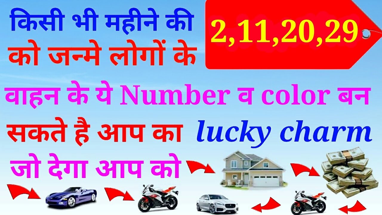 Numerology 2 || Numerology Lucky Number || Numerology Lucky Color ||  Numerology Meaning || Hindi