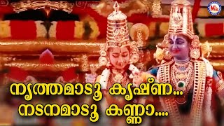 നൃത്തചാതുര്യം നിറയുന്ന കൃഷ്ണഗാനം   sreekrishna devotional song   mc audios and videos  