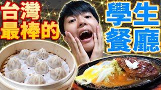 外國人徹底調查傳說中全台最好吃的學餐! 居然連這種東西都有賣…【台灣科技大學編】
