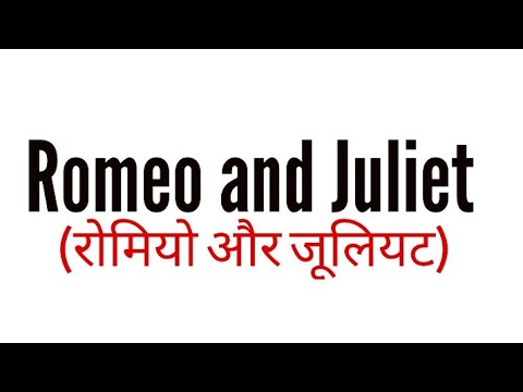 Romeo And Juliet In Hindi By William Shakespeare Summary Explanation And Full Analysis..